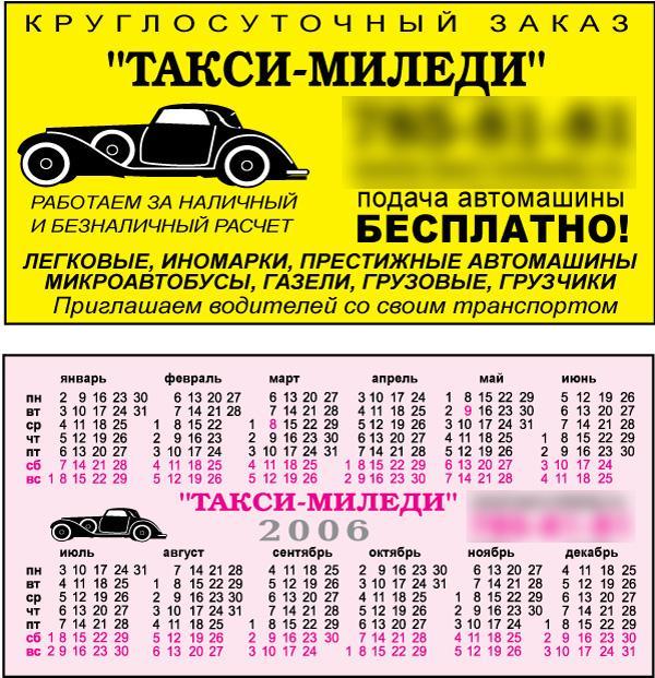 Такси_лого